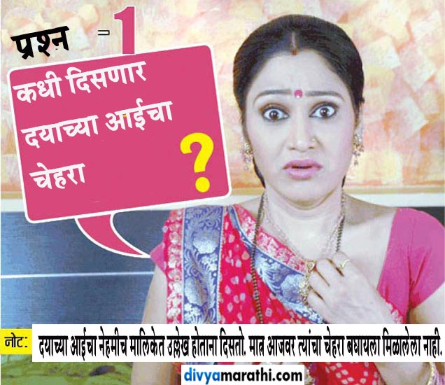 'तारक मेहता का उल्टा चश्मा' : शोमध्ये कधी मिळणार या पाच प्रश्नांची उत्तरे? टीव्ही,TV - Divya Marathi