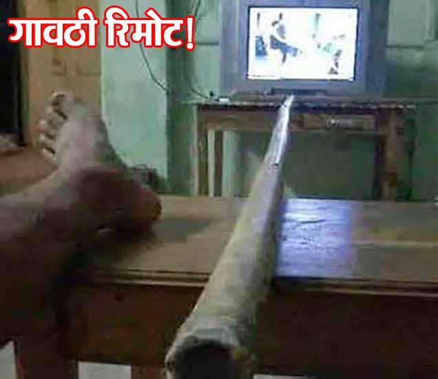 FUNNY: कधी पाहिलाय का असा \'गावठी रिमोट\', पाहा, डोक्याचे दही करणारे 30 JUGGAD  - Divya Marathi