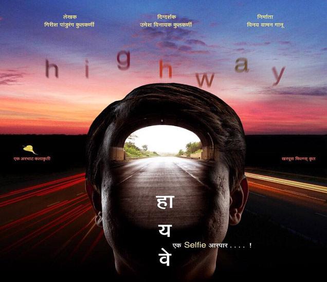उमेश-गिरीश जोडगोळीच्या \'हायवे\'चा Trailer रिलीज, हुमा-टिस्का पहिल्यांदाच मराठीत|मराठी सिनेकट्टा,Marathi Cinema - Divya Marathi