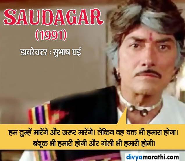 Death Anniversary : राजकुमार यांच्या सिनेमांमधील 16 लोकप्रिय डायलॉग्स देश,National - Divya Marathi