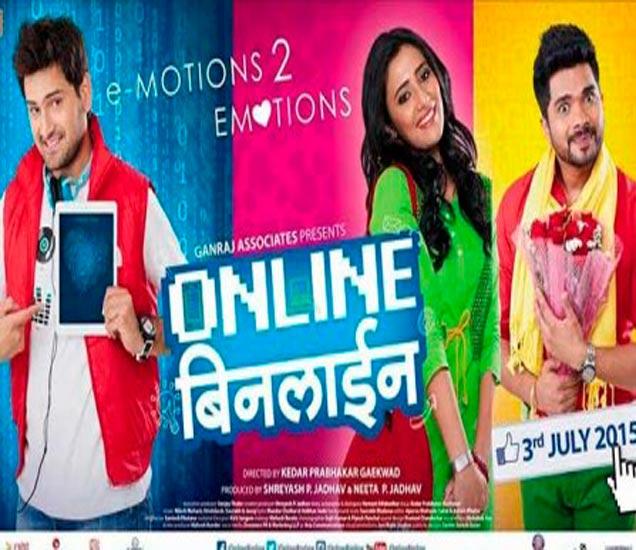 Movie Review : ऑनलाइन बिनलाइन| - Divya Marathi