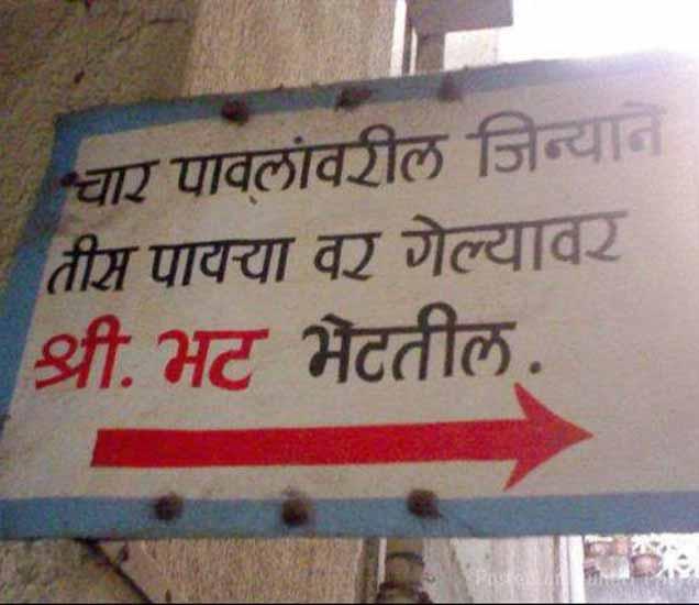 Funny: वाचा पुणेरी पाट्या, पोट दुखेपर्यंत हसाल| - Divya Marathi