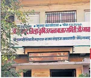जिल्हा कृषी उत्पन्न बाजार समिती औरंबाबाद - Divya Marathi