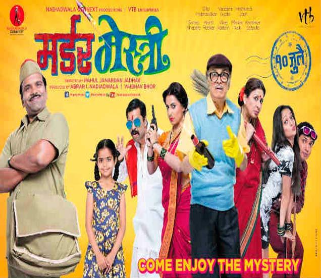 Movie Review : मर्डर मेस्त्री  - Divya Marathi