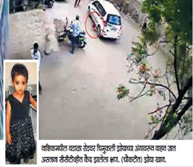 VIDEO: अंगावरून चारचाकी वाहन जाऊनही साडेतीन वर्षांची चिमुकली बचावली|नाशिक,Nashik - Divya Marathi