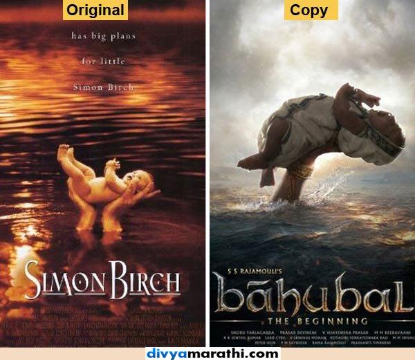 या हॉलिवूड सिनेमांची कॉपी आहे बाहुबली, PHOTOSमधून जाणून घ्या कसे...| - Divya Marathi