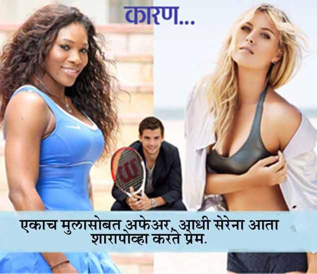 सेरेना vs शारापोव्हा:  वर्षाचे 20 आठवडे सोबत असूनही अबोला,  काय आहे नेमके कारण?|स्पोर्ट्स,Sports - Divya Marathi