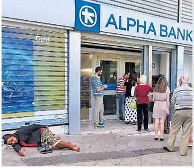 ग्रीसमधील बँका अद्यापही बंद असून एटीएममधूनही मर्यादित पैसे निघत आहेत. - Divya Marathi