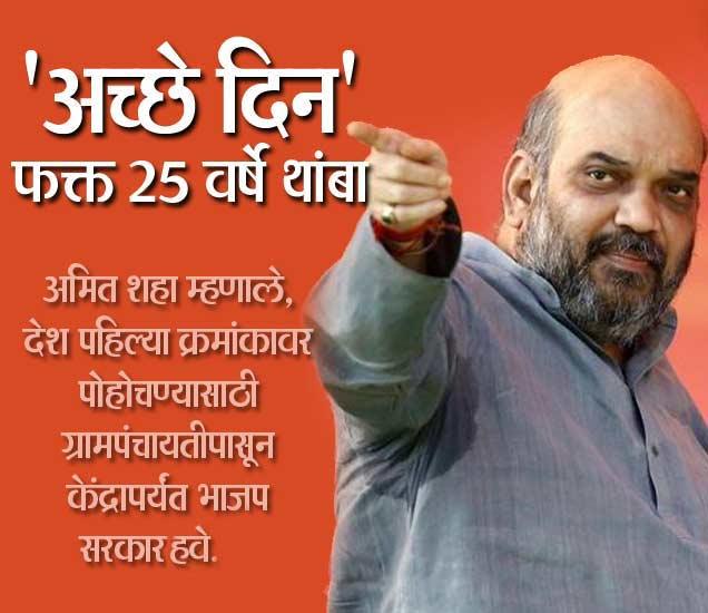 \'अच्छे दिन\' पाच वर्षांत शक्य नाही, 25 वर्षे लागतील : अमित शहा देश,National - Divya Marathi