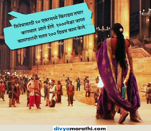PHOTOS : हे आहेत \'बाहुबली\'शी निगडीत INTERESTING FACTS| - Divya Marathi