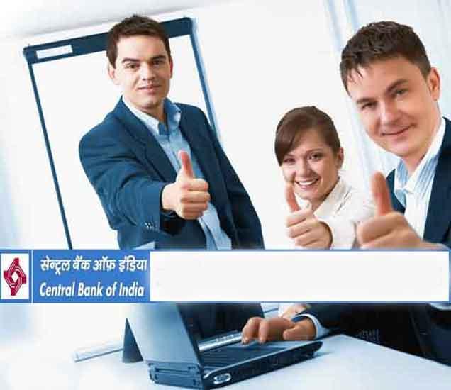 सेंट्रल बँक ऑफ इंडियात नोकरी करण्याची संधी, पगार 66 हजार रुपयांपर्यंत| - Divya Marathi