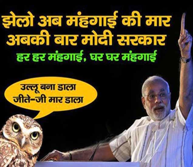 Whatsapp Funny: कोणाचे आले \'अच्छे दिन\' पाहा, पाहाल तर पोट दुखेपर्यंत हसाल| - Divya Marathi
