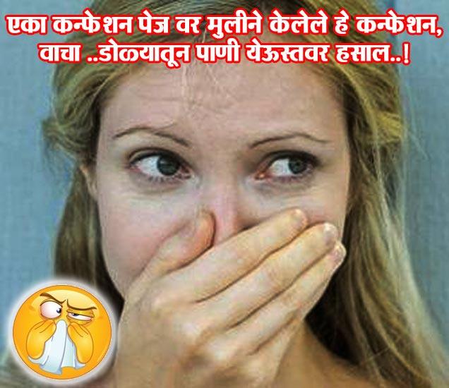 Funny:.. आणि मित्रांनी Happy Birthday करताच ती झाली लाजीरवाणी| - Divya Marathi
