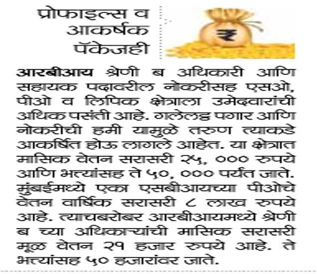 JOBS: बँकिंग क्षेत्रात लाखो नोकऱ्यांचा पाऊस, काही वर्षांमध्ये मिळणार 14 लाख रोजगार  - Divya Marathi