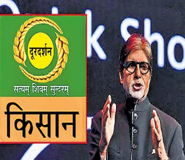 'किसान' जाहिरातीसाठी दमडीही घेतली नाही, अमिताभ बच्चन यांचे स्पष्टीकरण मुंबई,Mumbai - Divya Marathi