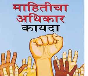 मनपा, जि.प.ला माहिती अधिकाराचे वावडे|औरंगाबाद,Aurangabad - Divya Marathi