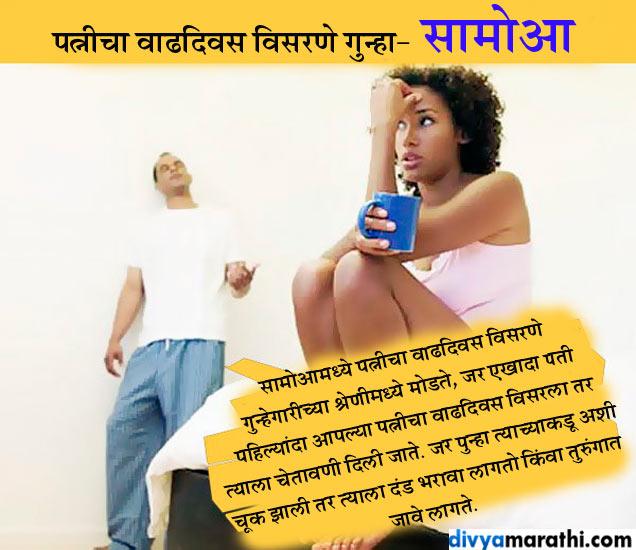 पत्नीचा वाढदिवस विसराल तर तुरुंगात जाल, वाचा 5 देशांतील विचित्र कायदे| - Divya Marathi