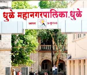 'स्मार्ट सिटी'च्या स्पर्धेतून महापालिका झाली अाउट!, यादीत नावच नसल्याची धक्कादायक बाब उघड जळगाव,Jalgaon - Divya Marathi