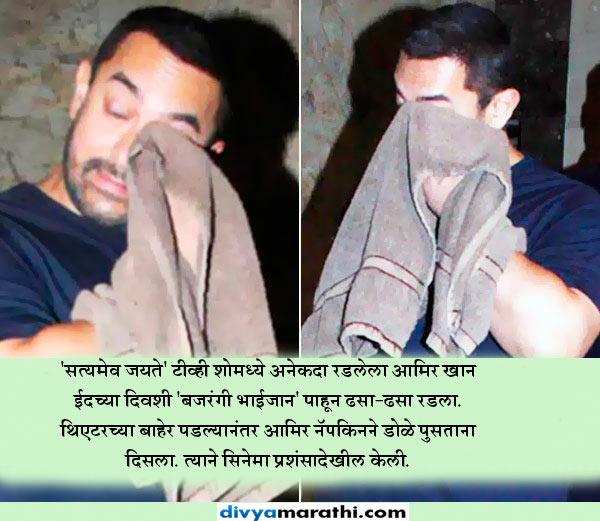 सलमान असो वा आमिर, मागील दोन आठवड्यात ढसा-ढसा रडले हे बॉलिवूड स्टार्स| - Divya Marathi