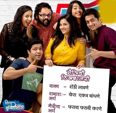 \'दिल दोस्ती दुनियादारी\'च्या या सहा मित्रांची खास आहे \'मैत्रिची डिक्शनरी\', जाणून घ्या काय म्हणतायेत मराठी सिनेकट्टा,Marathi Cinema - Divya Marathi