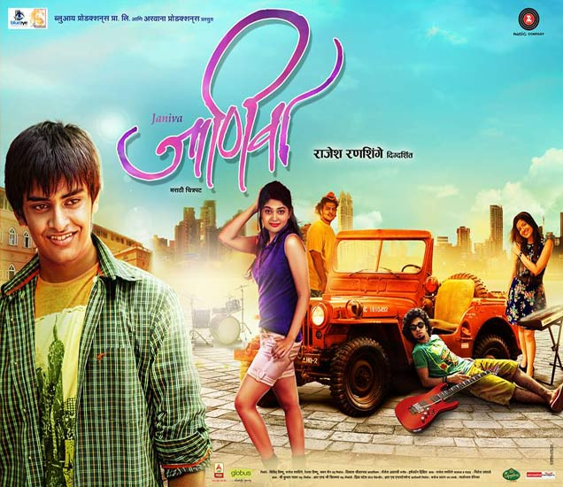 Movie Review : जाणिवा| - Divya Marathi