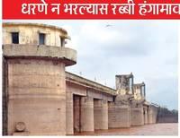 अमरावती विभागामधील प्रकल्प अद्यापही तहानलेलेच|अमरावती,Amravati - Divya Marathi