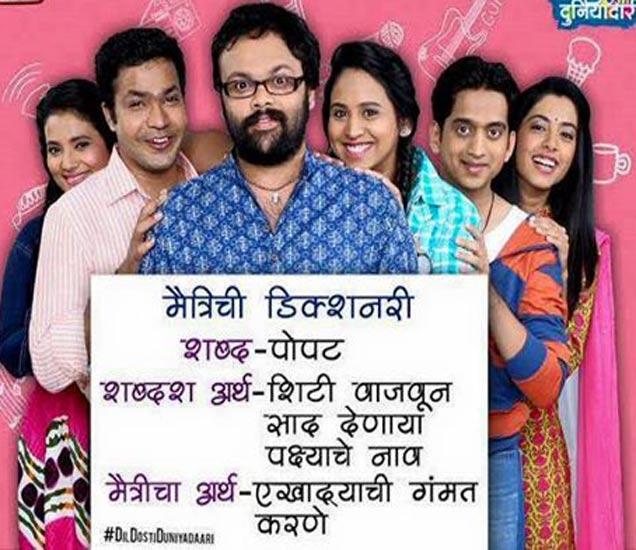 Friendship Day SPL: दिल दोस्ती दुनियादारीच्या मित्रांची टोपण नावे, जाणून घ्या मराठी सिनेकट्टा,Marathi Cinema - Divya Marathi
