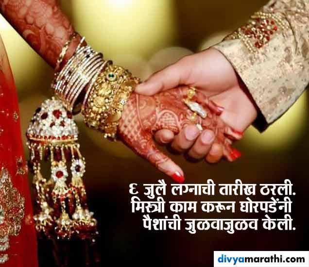 ठरलेल्या नवरदेवाने दिला दगा, ऐनवेळी सहा विवाहेच्छूक झाले तयार, वधुसह बहिणीचेही उरकले लग्न|औरंगाबाद,Aurangabad - Divya Marathi