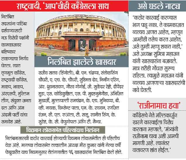 संघर्ष शिगेलाः लोकसभेत हंगामा; काँग्रेसचे 25 \'गोंधळी\' खासदार निलंबित|देश,National - Divya Marathi