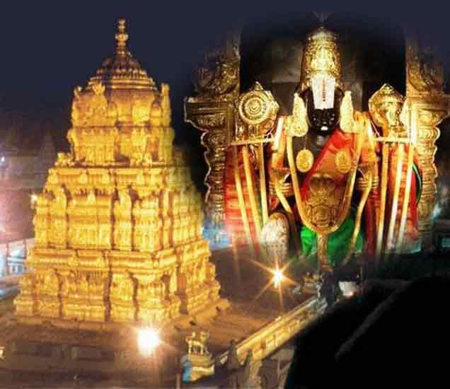 तिरुपती बालाजीला सोने नव्हे शेअर्सही दान करता येणार, उघडले Demat Account देश,National - Divya Marathi