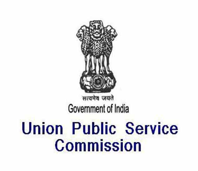 जाणून घ्या, यूपीएससी परीक्षेत झालेले सुधारित नियम| - Divya Marathi