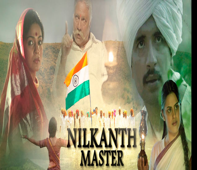 Movie Review : निळकंठ मास्तर| - Divya Marathi