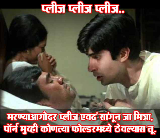 FUNNY: मित्रा पॉर्न कोणत्या फोल्डरमध्ये आहे सांग! पाहा खळखळून हसवणारे फोटोज...  - Divya Marathi