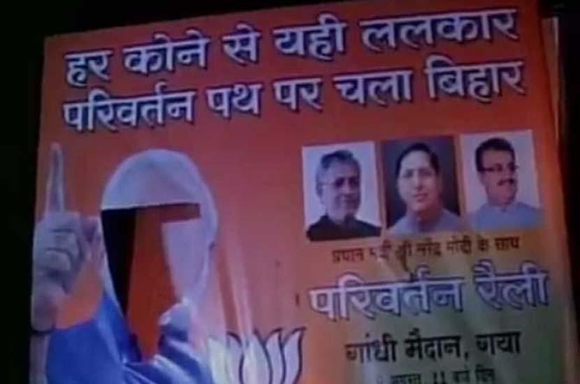 पंतप्रधान मोदीं याचे फाडलेले पोस्टर्स. - Divya Marathi
