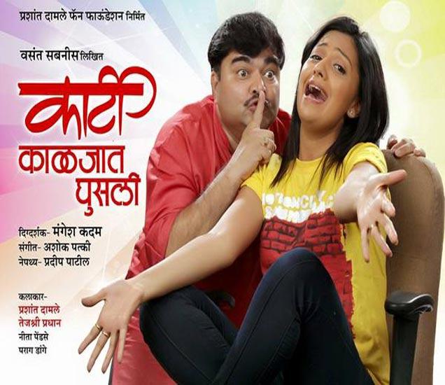 जान्हवी झाल्यावर तेजश्री पहिल्यांदा येतेय नाशिकमध्ये, \'कार्टी काळजात घुसली\' नाटकाच्या प्रयोगाला मराठी सिनेकट्टा,Marathi Cinema - Divya Marathi