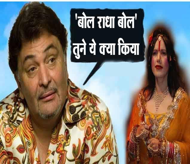 Funny: बोल राधा बोल तुने ये क्या किया, पाहा \'राधे मॉ\' चा सोशल नेटवर्कींगवर हास्यपूर..  - Divya Marathi