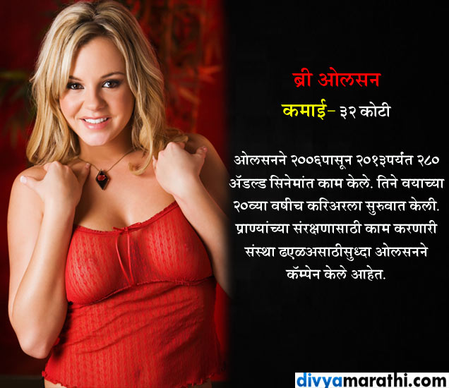 या पोर्न स्टार्स आहेत गर्भश्रीमंत, जाणून घ्या किती आहे त्यांची कमाई  - Divya Marathi