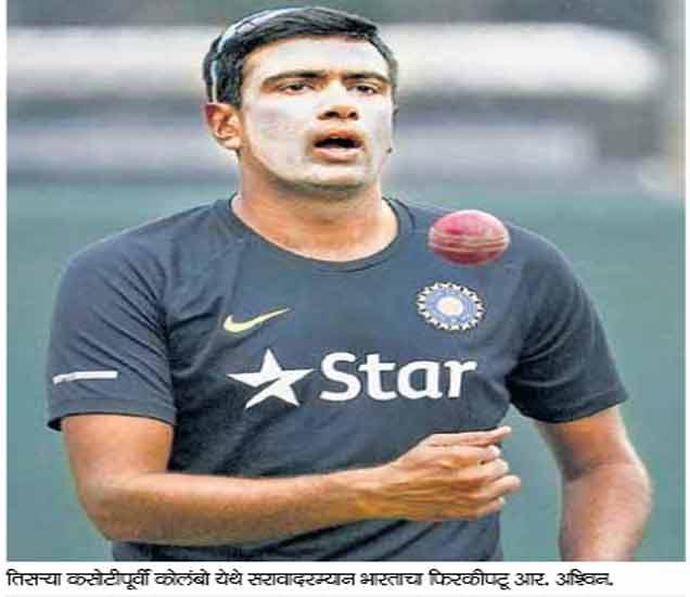 भारताचे मालिका विजयाचे लक्ष्य, भारत-श्रीलंका यांच्यात तिसरी कसोटी आजपासून|क्रिकेट,Cricket - Divya Marathi