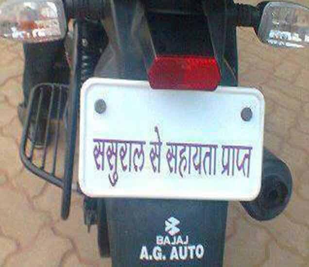 Funny : सास-याच्या मदतीने घेतली गाडी, पाहा, जावयाचा प्रामाणिकपणा|देश,National - Divya Marathi