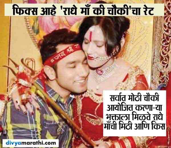 'राधे माँ चौकी'चे फिक्स आहे रेट, स्पेशल पॅकेजला मिळते मिठी आणि किस|देश,National - Divya Marathi