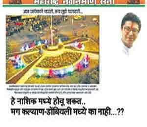 कल्याण-डोंबिवली महापालिकेत मनसेचा 'नाशिक ढोल'|नाशिक,Nashik - Divya Marathi