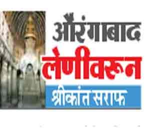औरंगाबाद लेणीवरून : हा ठेवा नव्या रूपात जपायलाच हवा|औरंगाबाद,Aurangabad - Divya Marathi