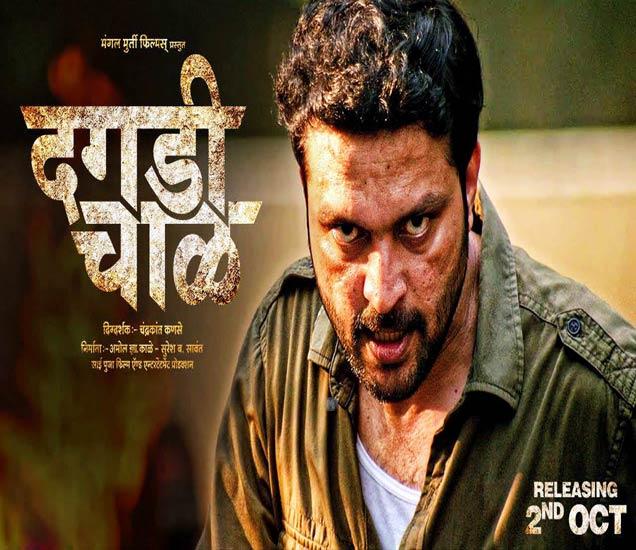 Movie Review: दगडी चाळ देश,National - Divya Marathi