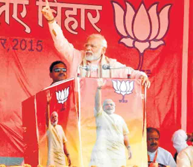 बिहार निवडणूक : लालू रिमोटने बिहार चालवू इच्छितात - नरेंद्र मोदी|देश,National - Divya Marathi