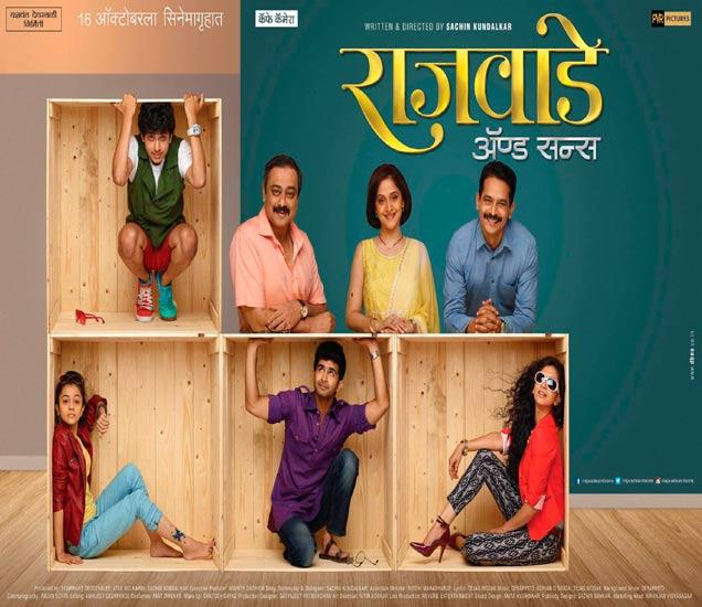 Movie Review : राजवाडे अँड सन्स देश,National - Divya Marathi