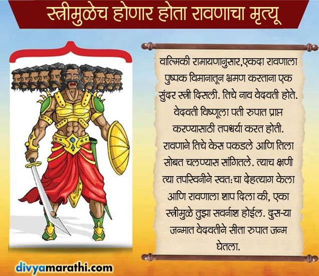 वाचा, चकित करणारे श्रीराम-रावणाशी संबंधित 22 Unknown Facts धर्म,Dharm - Divya Marathi