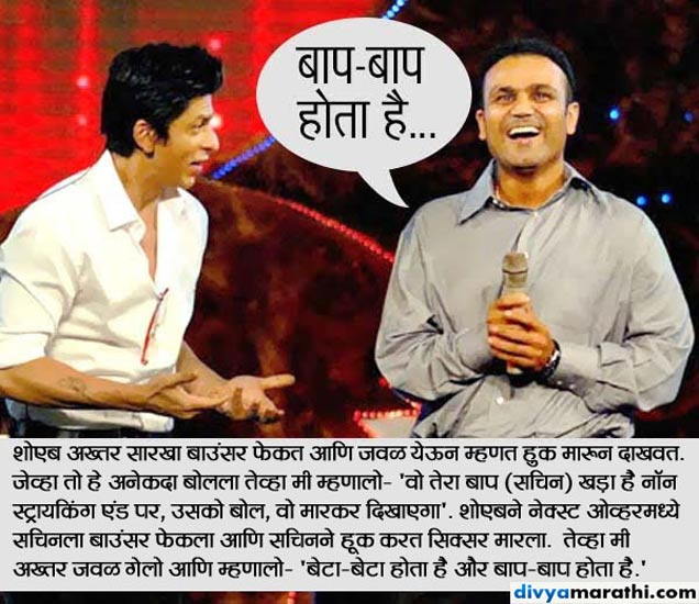 वीरूशी संबंधित 8 मजेशीर गोष्टी, जेव्हा शोएबला म्हणाला- बेटा बेटा होता है और बाप बाप स्पोर्ट्स,Sports - Divya Marathi