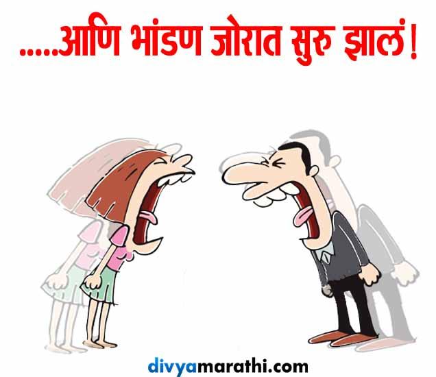 Funny: ...आणि भांडण जोरात सुरू झालं!, वाचा आणि खळखळून हसा..| - Divya Marathi