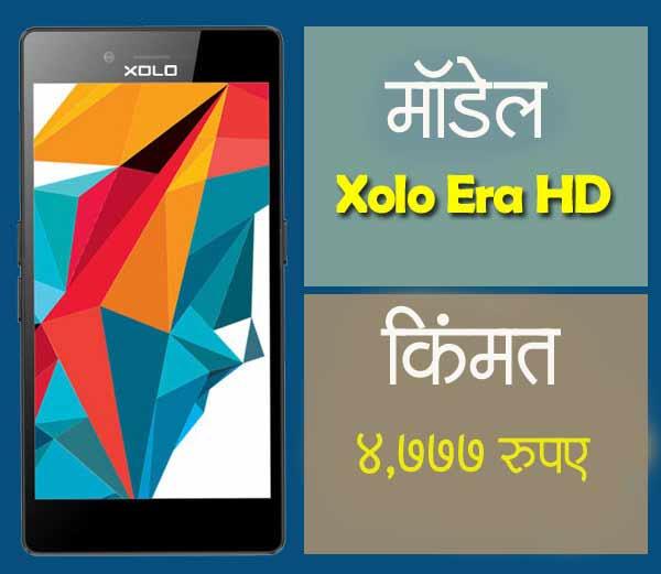 Xolo कंपनीचा Era HD लो बजट स्मार्टफोन लॉन्च, हायटेक फीचर्स... बिझनेस,Business - Divya Marathi