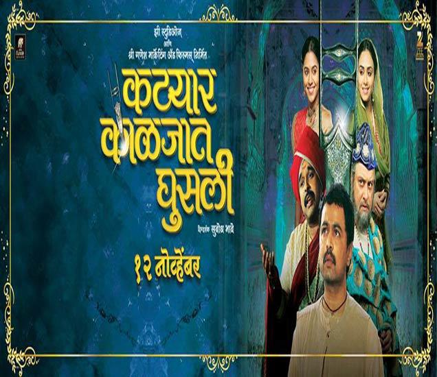 Movie Review: कट्यार काळजात घुसली| - Divya Marathi
